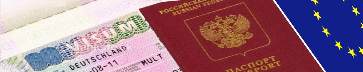 Национальные визы